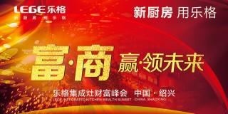 """乐格集成灶""""富商赢领未来""""财富峰会"""