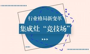 """行业格局新变革,集成灶""""竞技场""""剑拔弩张"""