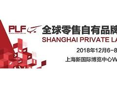 全球零售自有品牌产品亚洲展-2018上海