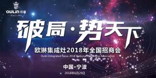 【破局·势天下】欧琳集成灶2018年全国招商会
