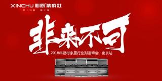 """心厨集成灶""""非来不可""""2018年建材家居行业财富峰会南京站"""