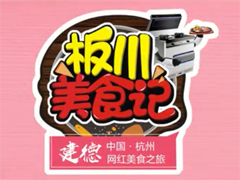 板川美食记-中国·建德网红美食之旅