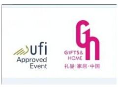2019中国(深圳)国际礼品及家庭用品展览会