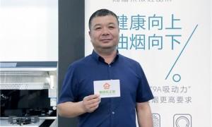 北京BIHD采访丨森歌营销总监崔孝伟:把握局势,发力终端,领跑集成灶市场