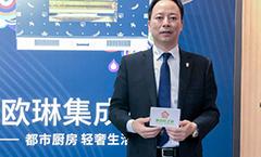 北京BIHD采访丨欧琳集成灶沈宏伟:高端智能·美观实用 欧琳以产品力制胜市场