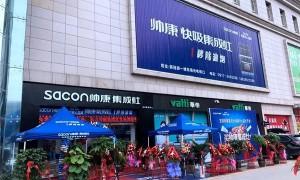 帅康集成灶陕西宝鸡体验中心盛大开业,成功树立标杆级品牌门店形象