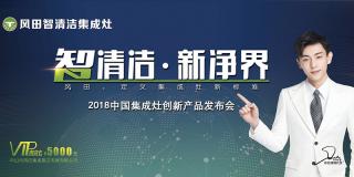 """""""智清洁·新净界""""风田2018中国集成灶创新产品发布会"""