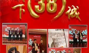 """再下38城,打款85万!厨壹堂""""聚势筑峰""""品牌推介会四川站圆满落幕"""