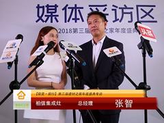 【驭变·前行】第三届建材之家年度盛典专访——柏信总经理张智