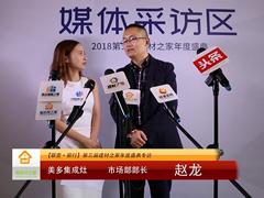 美多集成灶赵龙:稳步前行,做消费者最喜欢的品牌
