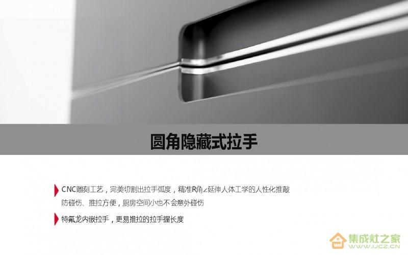 集成灶-s65_页面_26