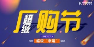 2018普森集成灶福州厂购节