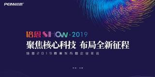 """""""聚焦核心科技 布局全新征程""""培恩2019要素发布暨企业年会"""
