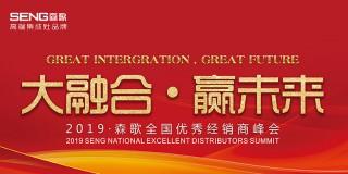 """""""大融合·赢未来""""2019森歌全国优秀经销商峰会"""