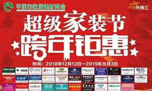 无特权,不钜惠丨奥帅集成灶广西岑溪超级家装节
