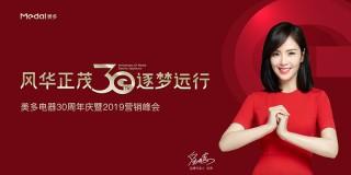 """""""风华正茂 逐梦远行""""美多电器30周年庆暨2019营销峰会"""