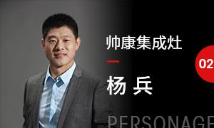 """创集智·标杆10人丨帅康杨兵:""""5N""""战略,打造厨房新玩法"""
