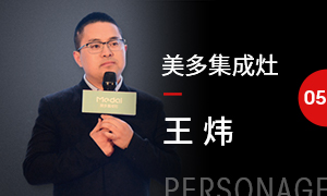 """创集智·标杆10人丨美多王炜:强抓智""""灶"""" 颠覆未来标准"""