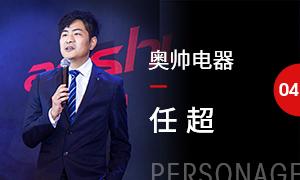 """创集智·标杆10人丨奥帅任超:匠心""""智""""造好厨电"""