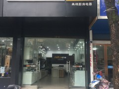 尼泰集成灶专卖店(广德店)