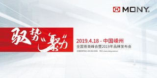 """莫尼""""驭势·聚力""""全国育商峰会暨2019年品牌发布会"""