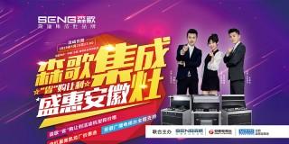 森歌集成灶盛惠安徽超级厂购节