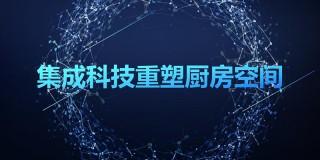 """""""集成科技重塑厨房空间""""亿田S8新品发布会"""