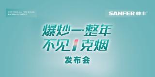 """2019帅丰""""爆炒一整年 不见一克烟""""发布会"""