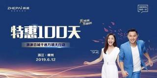 """""""特惠100天""""!浙派集成灶新品发布会开启夏日狂欢!"""