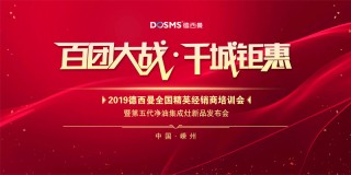 """""""百团大战·千城钜惠""""2019德西曼全国精英经销商培训会"""