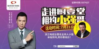 """""""走进厨壹堂 相约小强哥""""厨壹堂集成灶721千人团购活动"""