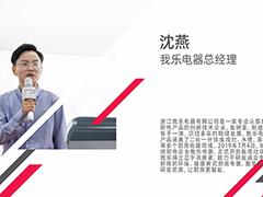 """我乐集成灶沈燕:颠覆传统,赋予""""智能集成""""新名词"""