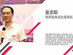 德西曼集成灶童志阳:聚焦经销商团队,完善核心优势
