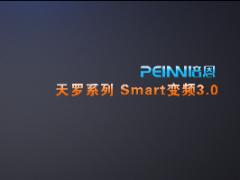 培恩天罗系列_Smart变频3.0