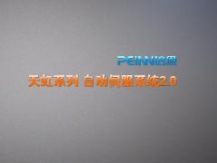 培恩天虹系列_智动伺服系统2.0