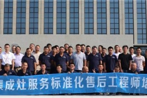 第二期《培恩集成灶服务标准化售后工程师培训会》完美收官,强培训提技能