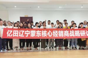 亿田辽宁蒙东核心经销商战略研讨会成功召开