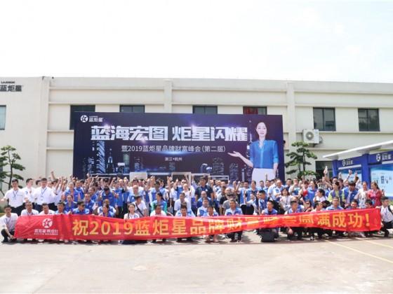 蓝炬星财富峰会参观工厂