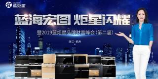 """""""蓝海宏图 炬星闪耀""""2019蓝炬星品牌财富峰会(第二届)"""