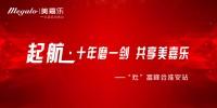 """""""起航·十年磨一剑 共享美嘉乐""""美嘉乐集成灶江苏""""灶""""富峰会"""