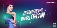 """""""明星签售 豫见海清""""2019帅丰集成灶明星签售会"""