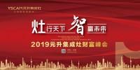 """""""灶行天下·智赢未来""""2019元升集成灶财富峰会"""