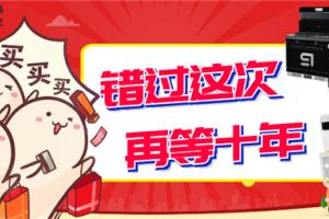 十年大庆,惠谢全国!大型终端门店钜惠活动火热进行中!