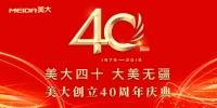 美大四十·大美无疆 10.30浙江美大40周年庆典