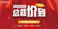 """""""总裁价到"""",11月3日森歌河南郑州联动活动"""