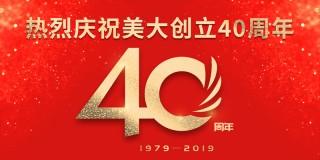 美大四十 大美无疆 ,美大创立40周年庆典隆重举办