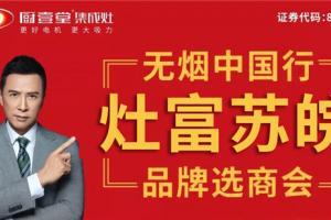 再下26城!厨壹堂2019苏皖品牌推介会掀起加盟热潮