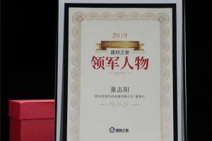 """祝贺德西曼集成灶董事长童志阳荣获""""2019年度建材行业领军人物""""!"""