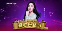 11.24 森歌粉丝节武汉站,安又琪空降现场,盛惠开启