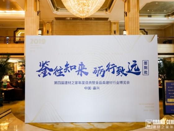 2019建材之家年会(签到入场)